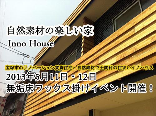 宝塚市のリノベーション賃貸住宅・自然素材で土間付の住まいイノハウス